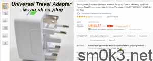 travel_adapter_usa_au_etc